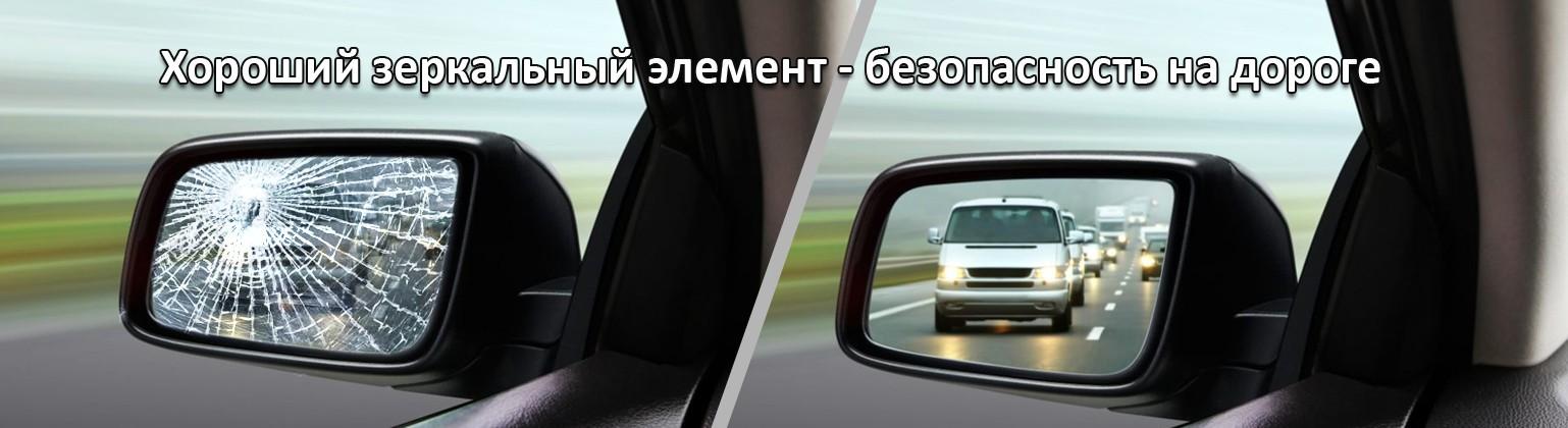 Хороший зеркальный элемент безопасность на дорогах