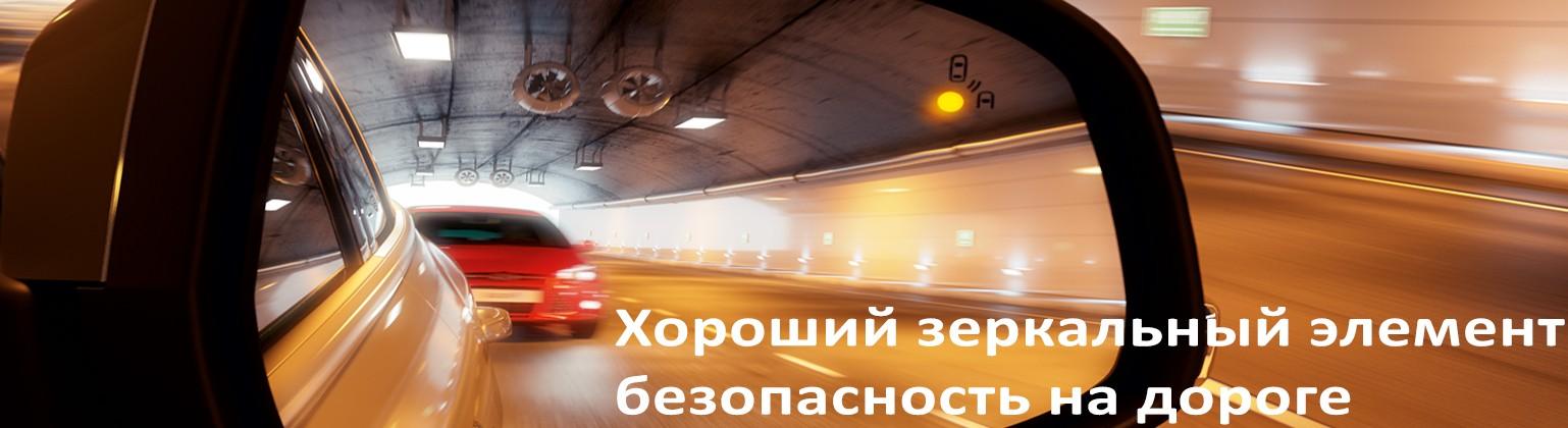 Хороший зеркальный элемент безопасность на дороге