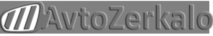 Интернет магазин - Avtozerkalo.com.ua